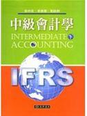 (二手書)中級會計學 下 (IFRS)