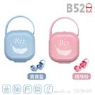 B52 baby 羽毛奶嘴收納盒