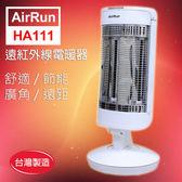 黑熊館 AirRun 遠紅外線電暖器 (HA111)