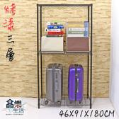 【品樂 】免運黑金剛91X46X180CM 三層置物架鎖管,烤黑鞋架行李箱架衛生紙架後背包架鞋櫃