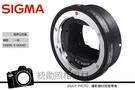 預購  SIGMA MC-11 MC11...
