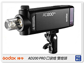 GODOX 神牛 AD200 PRO 新款! 雙燈頭 TTL 閃光燈 口袋燈 外拍燈(AD200PRO,公司貨)