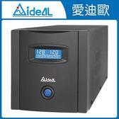 愛迪歐AVR 電子式穩壓器 PS Pro-3000L(3000VA)