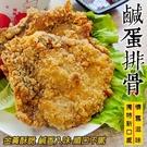 每片58元起【海肉管家-全省免運】鹹蛋排骨X15片(每片60克±10%)