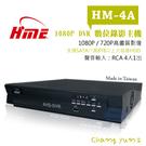 高雄/台南/屏東監視器 HM-4A AHD 4CH 1080P 環名HME 數位錄影主機 DVR主機 高清類比 支援手機監看