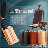 油畫箱畫架美術生專用戶外拉桿油畫套裝折疊便攜工具箱升降折疊 NMS小艾新品