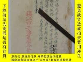 二手書博民逛書店罕見1950年鎮江市工商業聯合會籌備會爲慶祝1950年勝利年舉辦