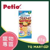 Petio 犬用點心 乳酸菌奶酪塊 45g【TQ MART】