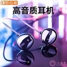 耳機入耳式高音質vivo原裝oppo蘋果6華為x21小米通用女生x9安卓耳塞