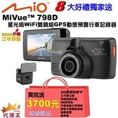 【8大好禮獨家送】MIO Mivue 798D 星光級WiFi雙鏡組GPS動態預警行車記錄器-三年保固