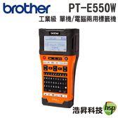 【限時促銷↘8090元】Brother PT-E550W / E550WVP 工業用行動 單機/電腦 兩用 標籤機