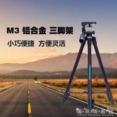 數魅M3三腳架佳能尼康數碼照相機索尼富士微單三角架手機便攜支架WD 晴天時尚館