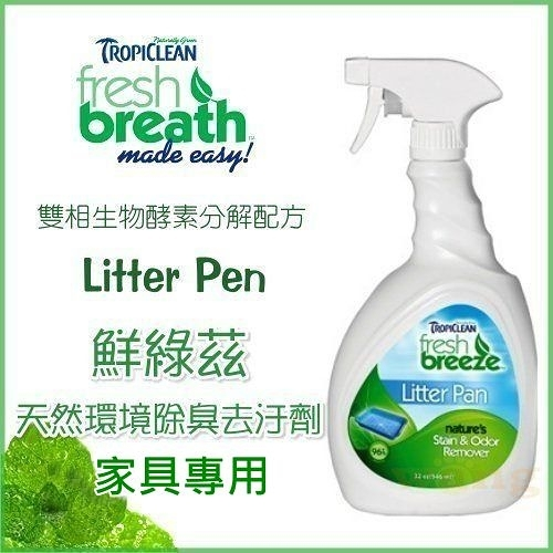 *KING WANG*美國Fresh breeze《鮮綠茲.傢俱專用》雙相生物酵素分解,天然除臭去汙劑-32oz