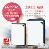 現貨 藍色 一年保 日本製 CORONA CD-H1818 衣物乾燥 除濕機 20坪 水箱4.5L