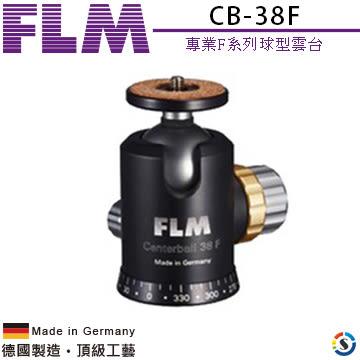 ★百諾展示中心★FLM德國孚勒姆 專業F系列球型雲台CB-38F