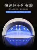 光療機48W感應美甲光療機速乾指甲烤燈美甲燈烘乾機器led光療燈美甲 貝芙莉