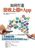 (二手書)如何打造營收上億的App