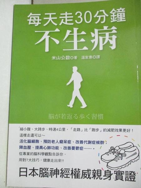 【書寶二手書T1/養生_CUE】每天走30分鐘不生病_米山公啟