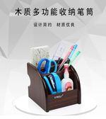 名片盒-木制筆筒 木質多功能組合造型筆筒 桌面收納盒 遙控器收納盒5005 提拉米蘇