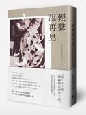 (二手書)輕聲說再見:松浦彌太郎首度公開的私感情隨筆