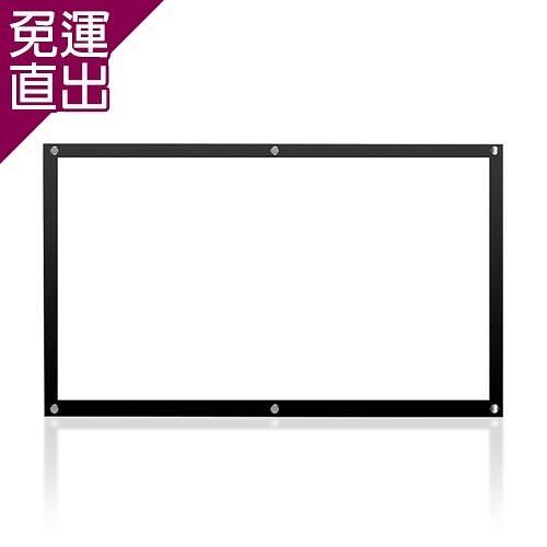 shop4fun 100吋投影機高清布幕 /100吋【免運直出】