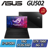 【ASUS華碩】ROG 西風之神 GU502GU-0052A9750H   ◢15吋窄邊框效能型電競筆電 ◣