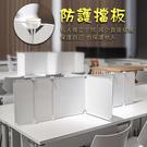 【防護擋板】4入卡扣 防疫辦公桌隔板 餐桌隔離分隔板 防飛沫隔離板 組合式防護板