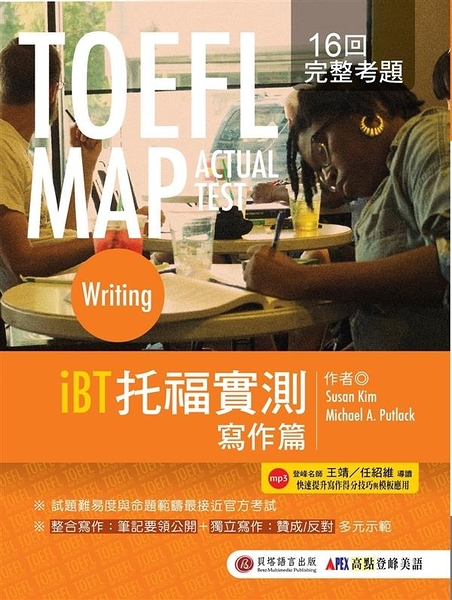 (二手書)TOEFL MAP ACTUAL TEST:Writing iBT托福實測 寫作篇(1書+1MP3)