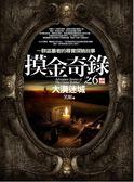 (二手書)摸金奇錄(6):大漠迷城(完)