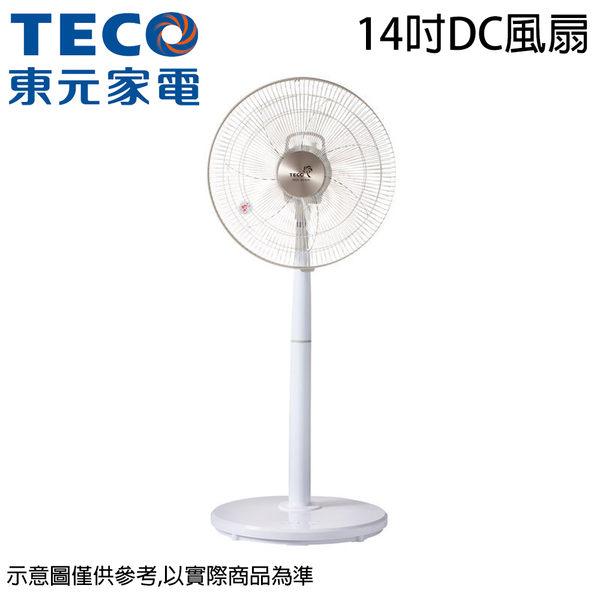 *【TECO東元】14吋DC風扇 XA1470VD *免運費