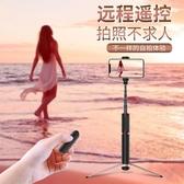 自拍桿通用型適用蘋果x小米華為手機
