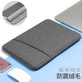 筆電包內膽包適用聯想蘋果Macbook13.3華爲matebook電腦包