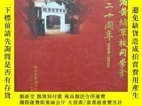 二手書博民逛書店罕見湖北省黃埔軍校同學會成立二十週年(1988—2008)(一版