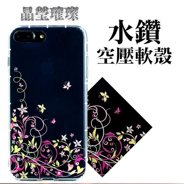 奧地利水鑽空壓殼*4.7吋/5.5吋 iPhone 7/8 PLUS i7/i8 iP7+/8+ 花舞 保護殼/手機殼/手機套/防摔 防撞殼