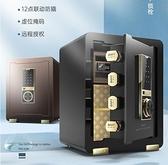 保險櫃家用小型迷你密碼指紋防盜全鋼保險箱辦公室文件櫃床頭隱形【全館免運】