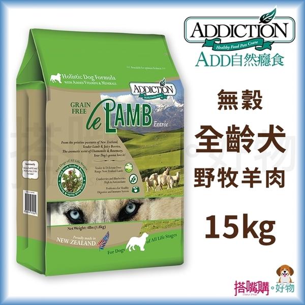 ADD自然癮食『無穀野牧羊肉狗寵食』15kg【搭嘴購】