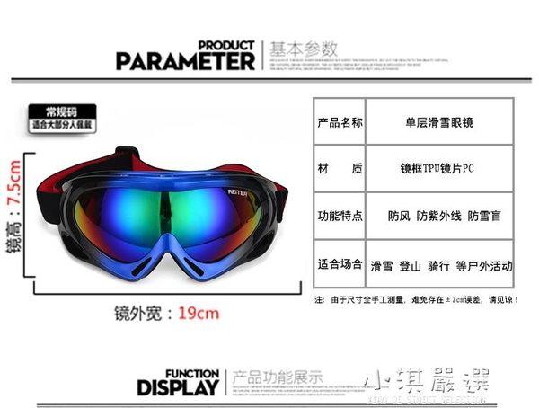 護目鏡防風沙騎行擋風摩托車防風鏡男女滑雪防塵防霧透明工業眼鏡『小淇嚴選』