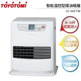 日本TOYOTOMI 智能溫控型煤油暖爐 LC-330-TW