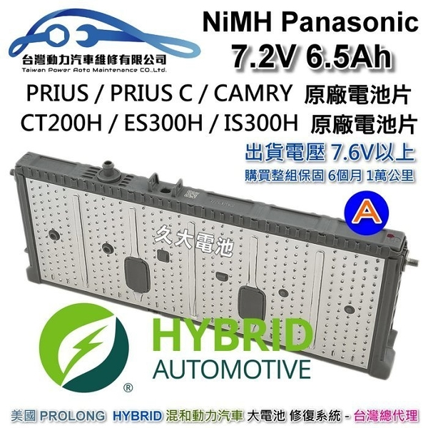豐田油電車 7.2V原廠電池片 PRIUS PRIUS C CAMRY RAV4 ALTIS HIGHLANDER A級