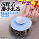 水槽塞 按壓式 止水塞 過濾塞 過濾網 二合一 顏色隨機 硅膠 矽膠 地漏 阻水 防臭 防蟲(V50-2563)