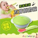 吸盤碗-+湯匙-防滑訓練碗嬰兒餐具組-JoyBaby