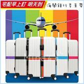 [7-11限今日299免運]十字型 行李箱綁帶(海關鎖) 行李箱束帶 行李箱捆帶 行✿mina百貨✿【F0204】