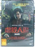 挖寶二手片-K15-031-正版DVD*日片【虐殺人魔】-北村一輝