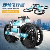 摩托變智能手勢感應四軸飛行器遙控飛機兒童小學生小型玩具【雙十國慶限定】