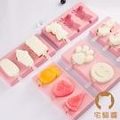 冰淇淋模具冰棍家用自制做冰棒冰糕硅膠凍磨具奶酪棒【宅貓醬】