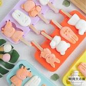雪糕模具做冰棒冰棍冰淇淋冰糕硅膠模具自制凍冰塊【時尚大衣櫥】