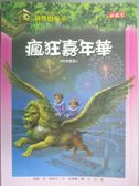 【書寶二手書T1/兒童文學_LRT】神奇樹屋33-瘋狂嘉年華_瑪麗.奧斯本