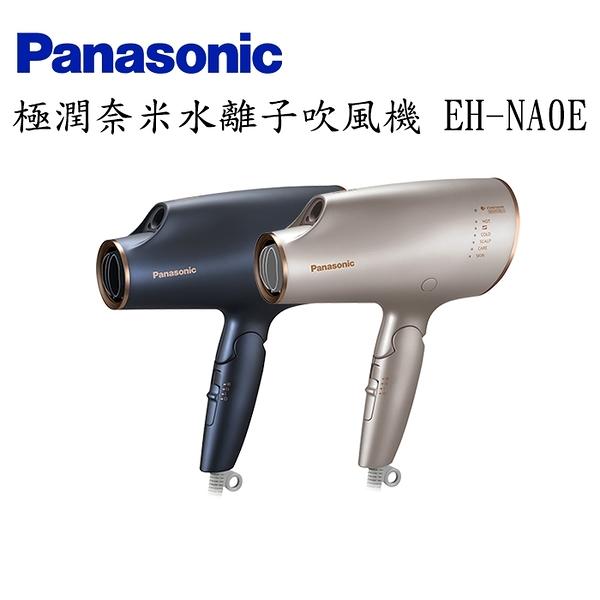 Panasonic 國際牌 極潤水離子吹風機 EH-NA0E 公司貨
