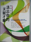 【書寶二手書T1/勵志_LGL】活出你的天賦才華_Joyce Huang