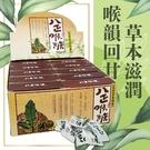 《好客-億達草本》八正喉糖(無糖/12小盒裝)_A008001